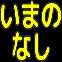 :t_imanonashi: